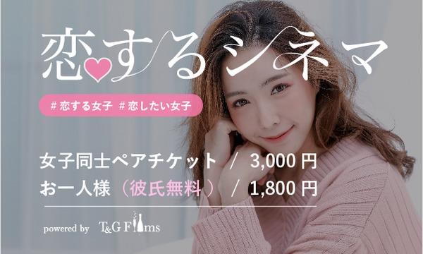 T&Gイベント事務局の恋する女子・恋したい女子のための【恋するシネマ】イベント