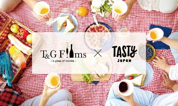 【限定開催!!】Tasty Japanを片手に大人のナイトピクニックに出掛けよう イベント画像1