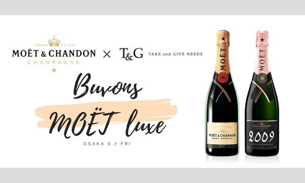 T&Gイベント事務局の体験型!シャンパンイベント ラグジュアリーに楽しむ「MOËT&CHANDON」@大阪イベント