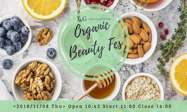 【入場無料】体験型フェス「Organic Beauty Fes」 初開催 イベント画像1