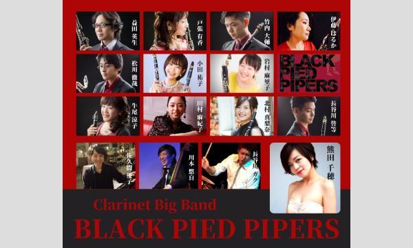 9月20日『BLACK PIED PIPERS with 熊田千穂』生配信ライブ