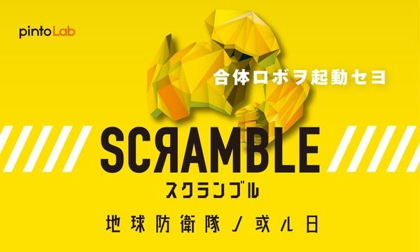 pinto Lab参加型謎解き公演「SCRAMBLE」(再演) イベント画像1