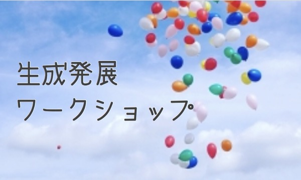 生成発展ワークショップ【名古屋】 イベント画像1