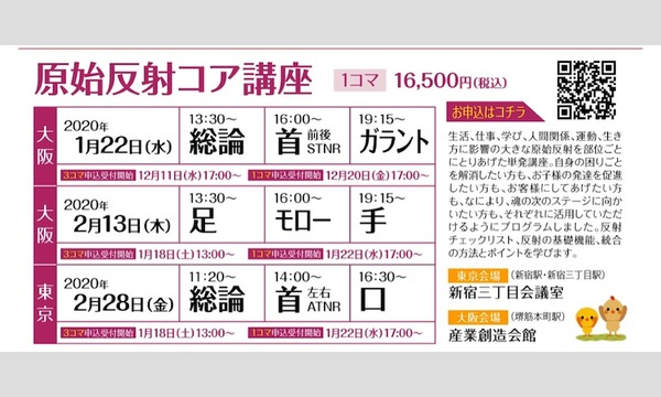 原始反射コア講座⑯⑰⑱大阪 イベント画像1