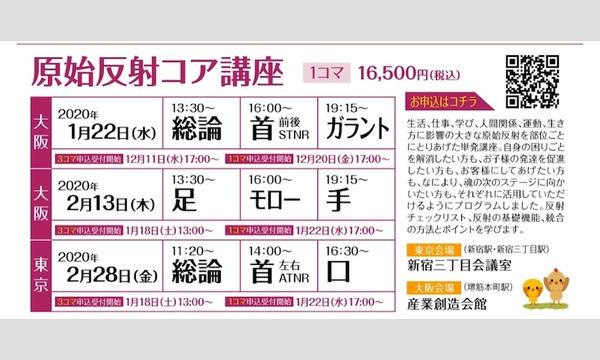 原始反射コア講座⑯⑰⑱大阪new イベント画像1
