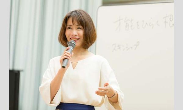 有限会社グローカルの12月21日東京 天職コンサルタント梅田幸子の「才能を開く根っこを育てる研修」イベント