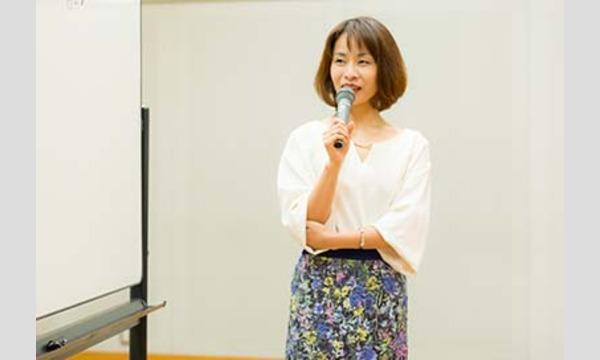3月30日 北海道・帯広 天職コンサルタント梅田幸子の「才能を開く根っこを育てる研修」 イベント画像2