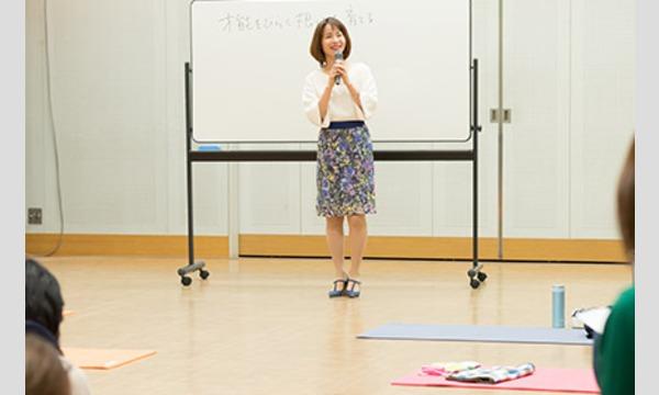 3月30日 北海道・帯広 天職コンサルタント梅田幸子の「才能を開く根っこを育てる研修」 イベント画像3