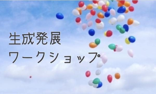 生成発展ワークショップ【東京】 イベント画像1