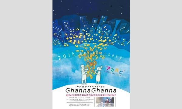 GhannaGhanna20周年ライブ〜V'reath of life〜 in兵庫イベント